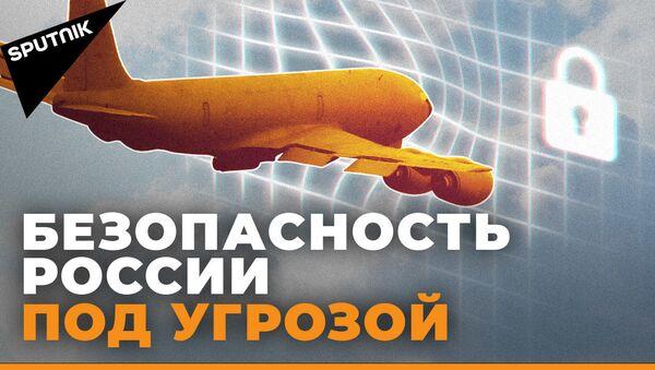 Что вынудило Россию начать выход из Договора по открытому небу - видео - Sputnik Грузия