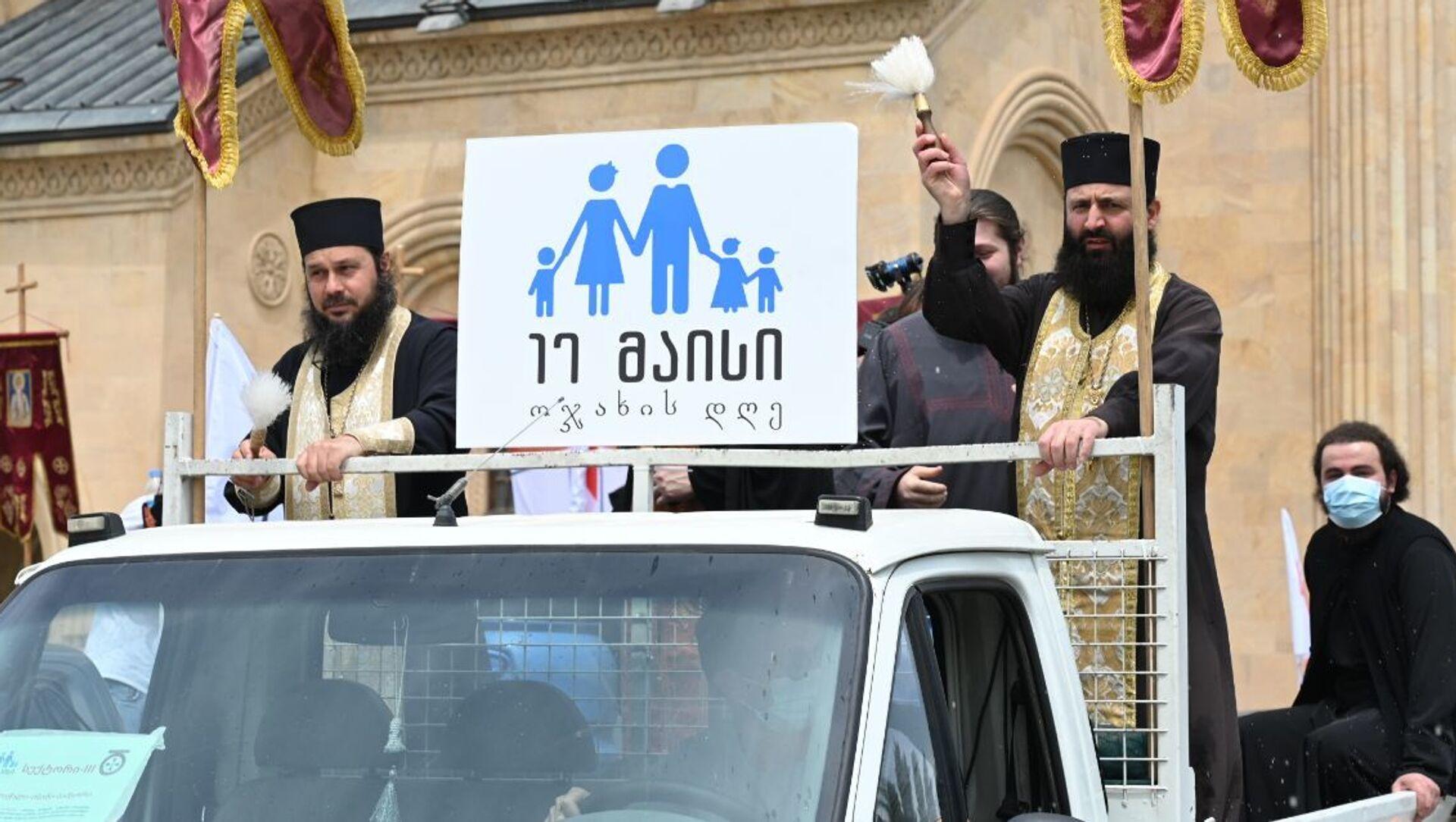 День святости семьи и традиционных ценностей отмечает Патриархия Грузии 17 мая 2021 года - Sputnik Грузия, 1920, 17.05.2021