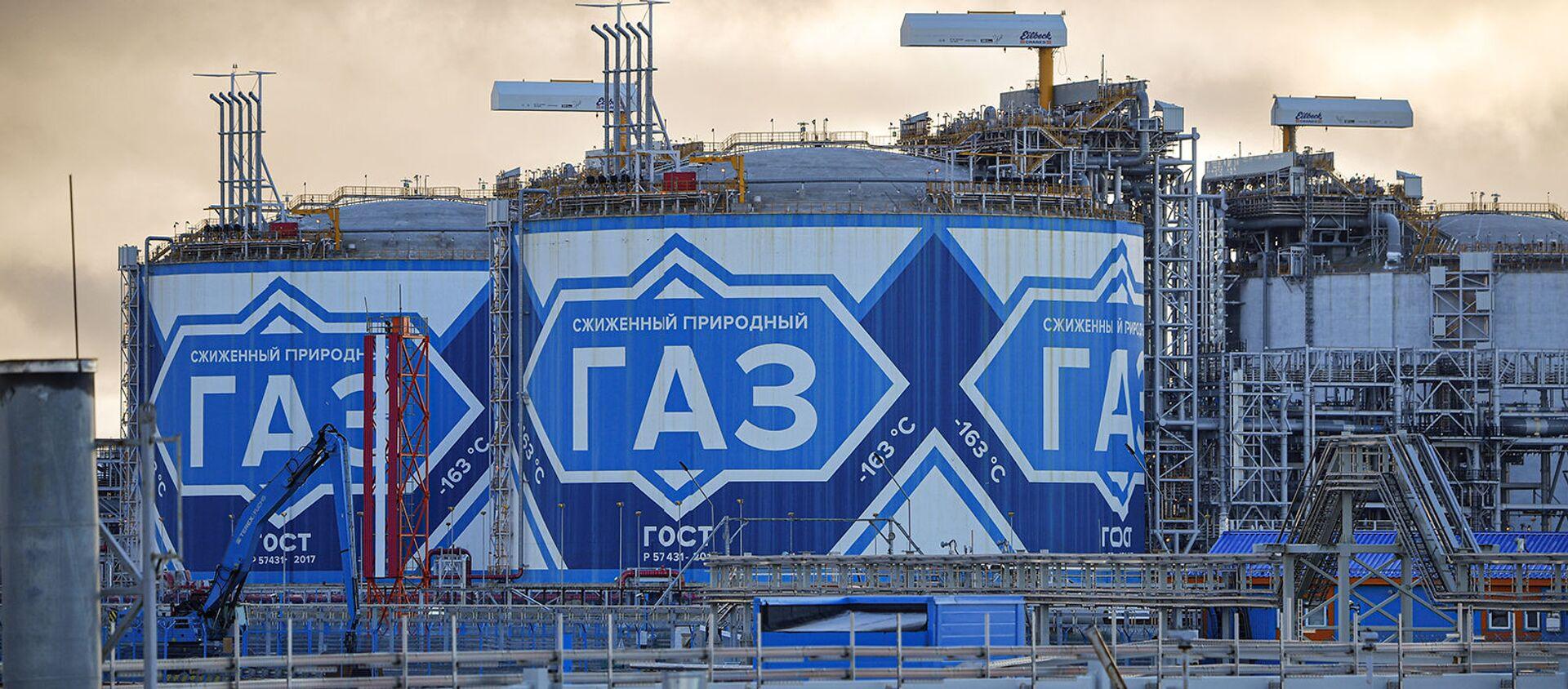 Завод по производству сжиженного природного газа Ямал СПГ - Sputnik Грузия, 1920, 17.05.2021