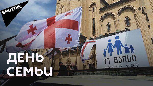 Грузинская церковь на защите ценностей: как отметили День святости семьи - видео - Sputnik Грузия