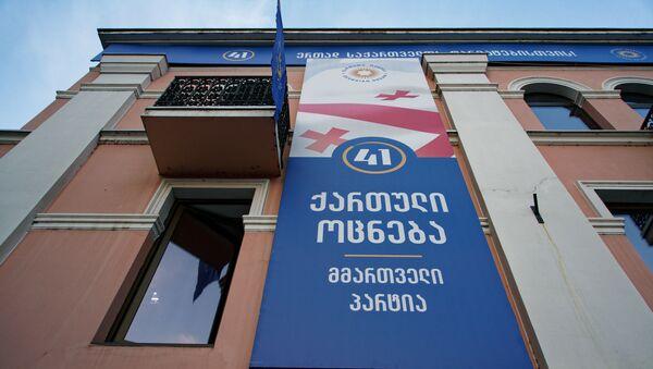 Грузинская мечта - главный офис правящей партии - Sputnik Грузия