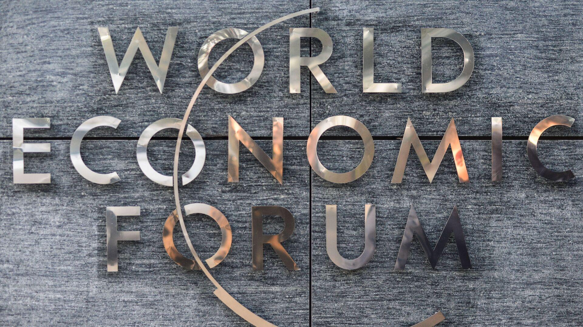 Табличка на въезде на территорию организации Всемирный экономический форум - Sputnik Грузия, 1920, 16.09.2021