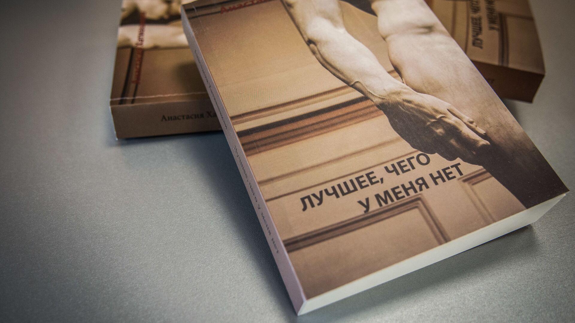 ანასტასია ხატიაშვილის წიგნი - Sputnik საქართველო, 1920, 18.05.2021