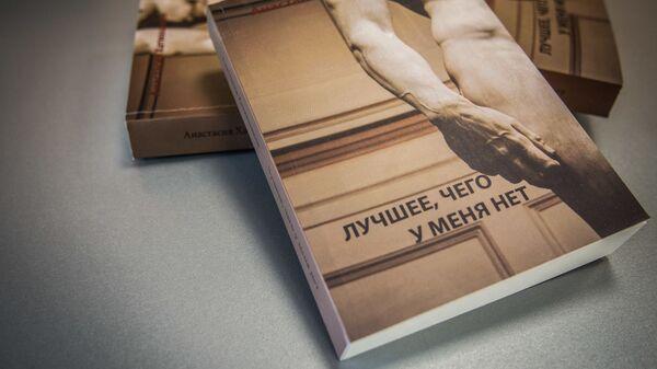 ანასტასია ხატიაშვილის წიგნი - Sputnik საქართველო