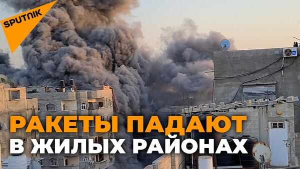 Момент ракетного удара по сектору Газа попал на видео   - Sputnik Грузия