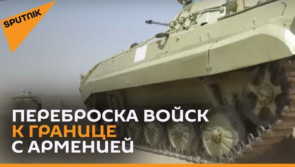 Зачем Азербайджан стягивает войска на границу с Арменией - видео - Sputnik Грузия