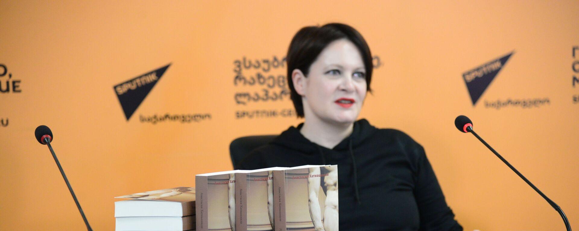 Пресс-конференция: Презентация дебютного романа Лучшее, чего у меня нет  - Sputnik Грузия, 1920, 10.09.2021