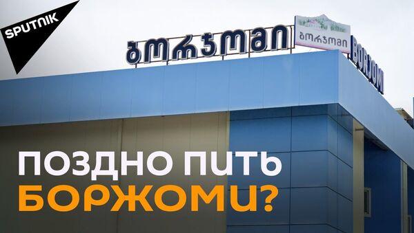 Заводы Боржоми остановили работу: сотрудники бастуют - видео - Sputnik Грузия