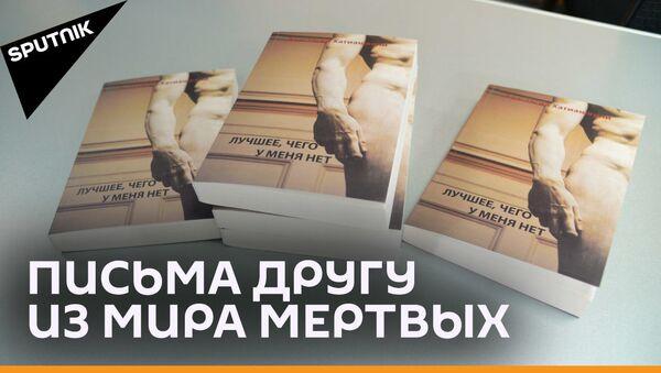 Книга о жизни: новый роман Анастасии Хатиашвили - видео - Sputnik Грузия