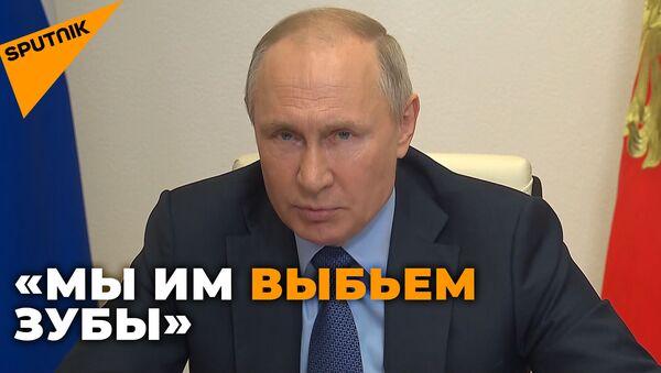 """Путин ответил желающим """"откусить"""" часть России - видео - Sputnik Грузия"""
