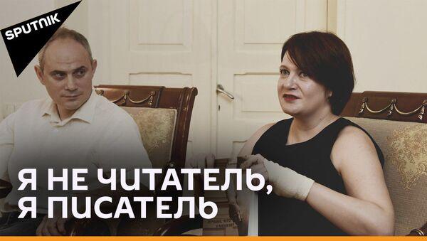 Писатели в Грузии: в Тбилиси прошел вечер русскоязычных авторов - видео - Sputnik Грузия