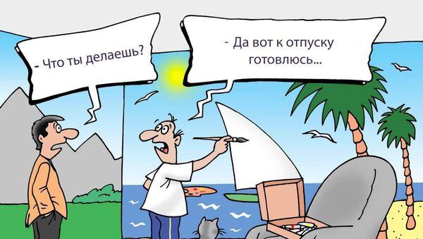 Не отпуск, а мечта! - Sputnik Грузия