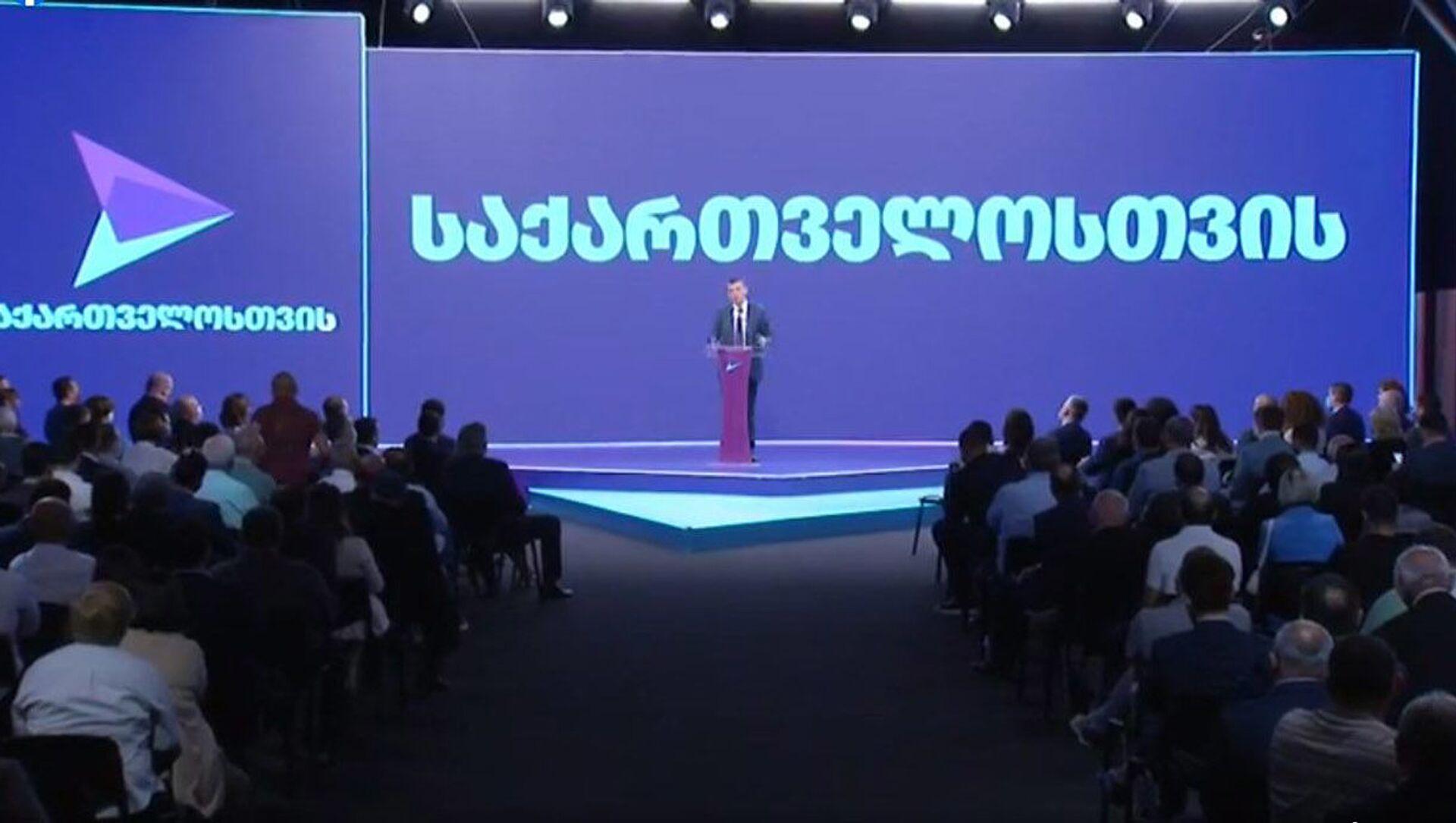 Георгий Гахария на презентации своей партии За Грузию - Sputnik Грузия, 1920, 29.05.2021