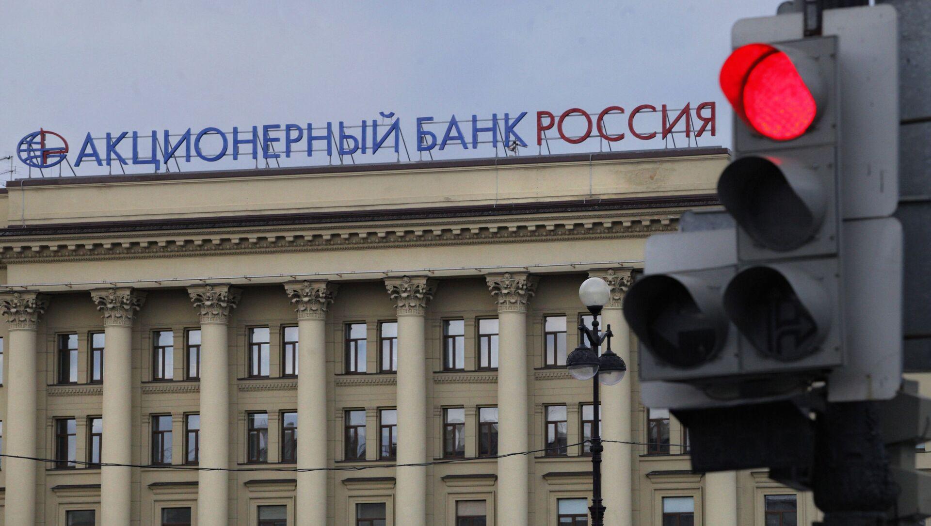 Российские банки. Финансовая система РФ - Sputnik Грузия, 1920, 31.05.2021