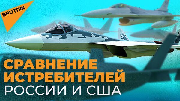 ТОП истребителей России и США: кто победит в воздушном бою? - видео - Sputnik Грузия