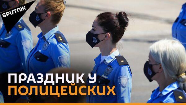 Грузинская полиция отмечает праздник: парад у МВД Грузии - видео - Sputnik Грузия
