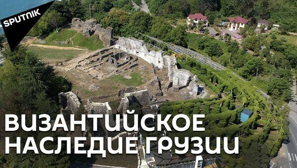 Византийский форт в Грузии: крепость Петра открылась для посетителей - видео - Sputnik Грузия