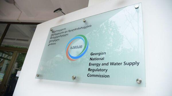 Национальная комиссия по вопросам регулирования энергетики и управлению водными ресурсами - Sputnik Грузия