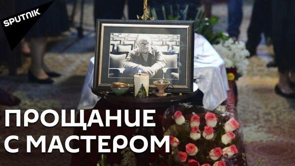 Грузия простилась с волшебником: Габриадзе похоронили на горе Мтацминда - Sputnik Грузия