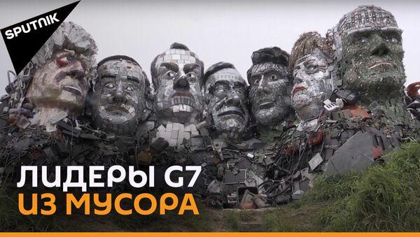 Лидеров Большой семерки из отходов создали перед саммитом G7 – видео - Sputnik Грузия