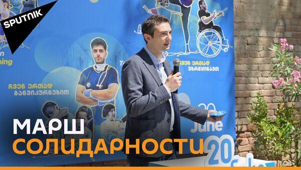 В Тбилиси отметили Всемирный день беженцев: акция в Ботаническом саду - видео - Sputnik Грузия
