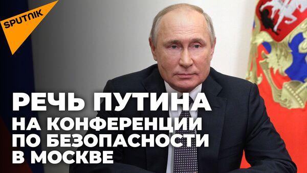 Мы никогда не диктуем свою волю другим странам – Путин - Sputnik Грузия