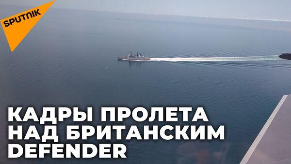 Провокация британского эсминца и ответ России – видео - Sputnik Грузия