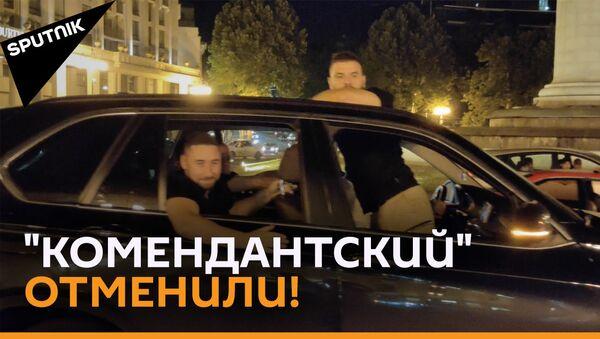Праздник в Тбилиси по случаю отмены комендантского часа - видео - Sputnik Грузия