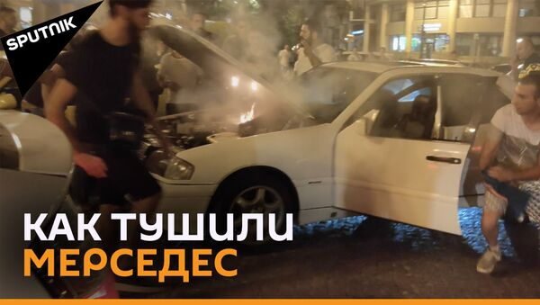 Горящий Мерседес в центре Тбилиси потушили полицейские - видео - Sputnik Грузия