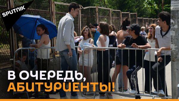 Единые национальные экзамены начались в Грузии 1 июля - видео - Sputnik Грузия