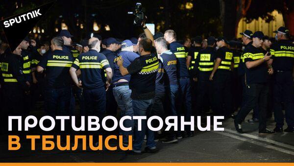 Полиция между двух огней в Тбилиси: радикалы пытаются устроить стычки - видео - Sputnik Грузия