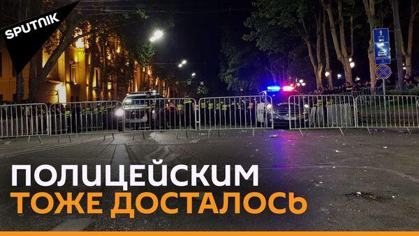 Полицию закидали петардами и дымовыми шашками в Тбилиси - видео - Sputnik Грузия
