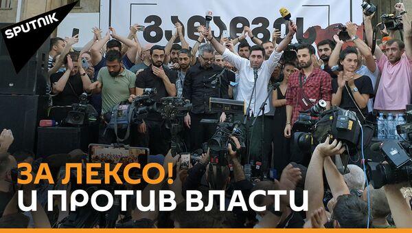 Смерть журналиста вывела людей на улицы Тбилиси - видео акции у парламента - Sputnik Грузия