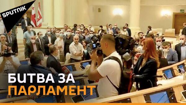 Парламент Грузии пыталась захватить оппозиция: как это было - видео - Sputnik Грузия
