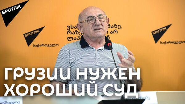 Правовед: независимый суд – залог развития государства - Sputnik Грузия