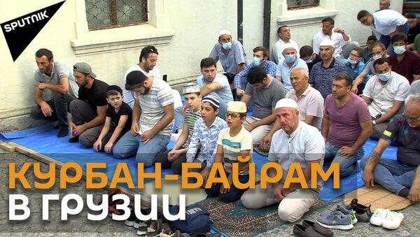 Мусульмане в Грузии отмечают начало праздника Курбан-байрам - видео - Sputnik Грузия