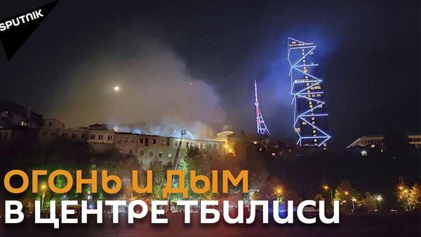 """Крупный пожар в центре Тбилиси близ отеля """"Билтмор"""" - видео - Sputnik Грузия"""