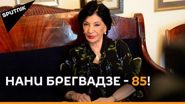 Я вам нравлюсь? Большое спасибо! - откровенное интервью Нани Брегвадзе - Sputnik Грузия