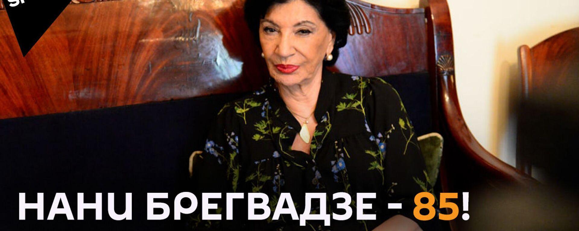 Я вам нравлюсь? Большое спасибо! - откровенное интервью Нани Брегвадзе - Sputnik Грузия, 1920, 21.07.2021