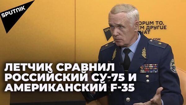 Военный летчик о новом российском истребителе Су-75 Шах и мат - видео - Sputnik Грузия