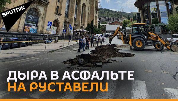 В центре Тбилиси провалился асфальт - видео с места ЧП - Sputnik Грузия