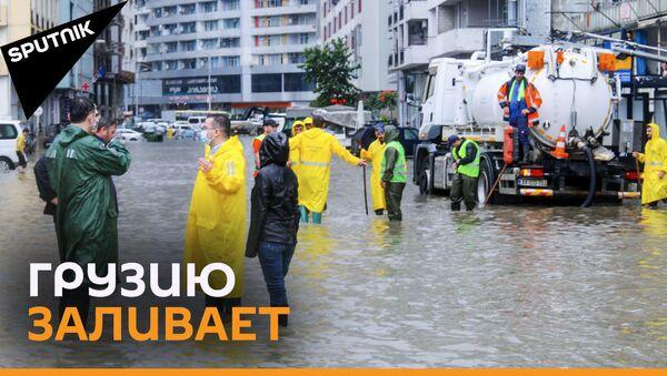 Батуми и Зугдиди затопило: видео наводнения после ливневых дождей - Sputnik Грузия