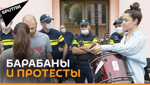 Вувузелы и барабаны: акция протеста у офиса Грузинской мечты - видео - Sputnik Грузия
