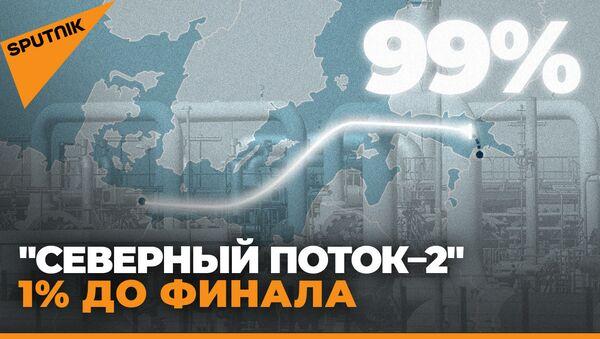 Северный поток - 2 почти готов: построено 99% газопровода - видео - Sputnik Грузия