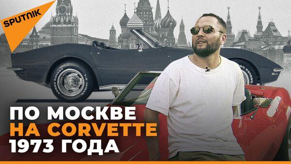 Московский коллекционер сделал трактор из старого Corvette - видео - Sputnik Грузия