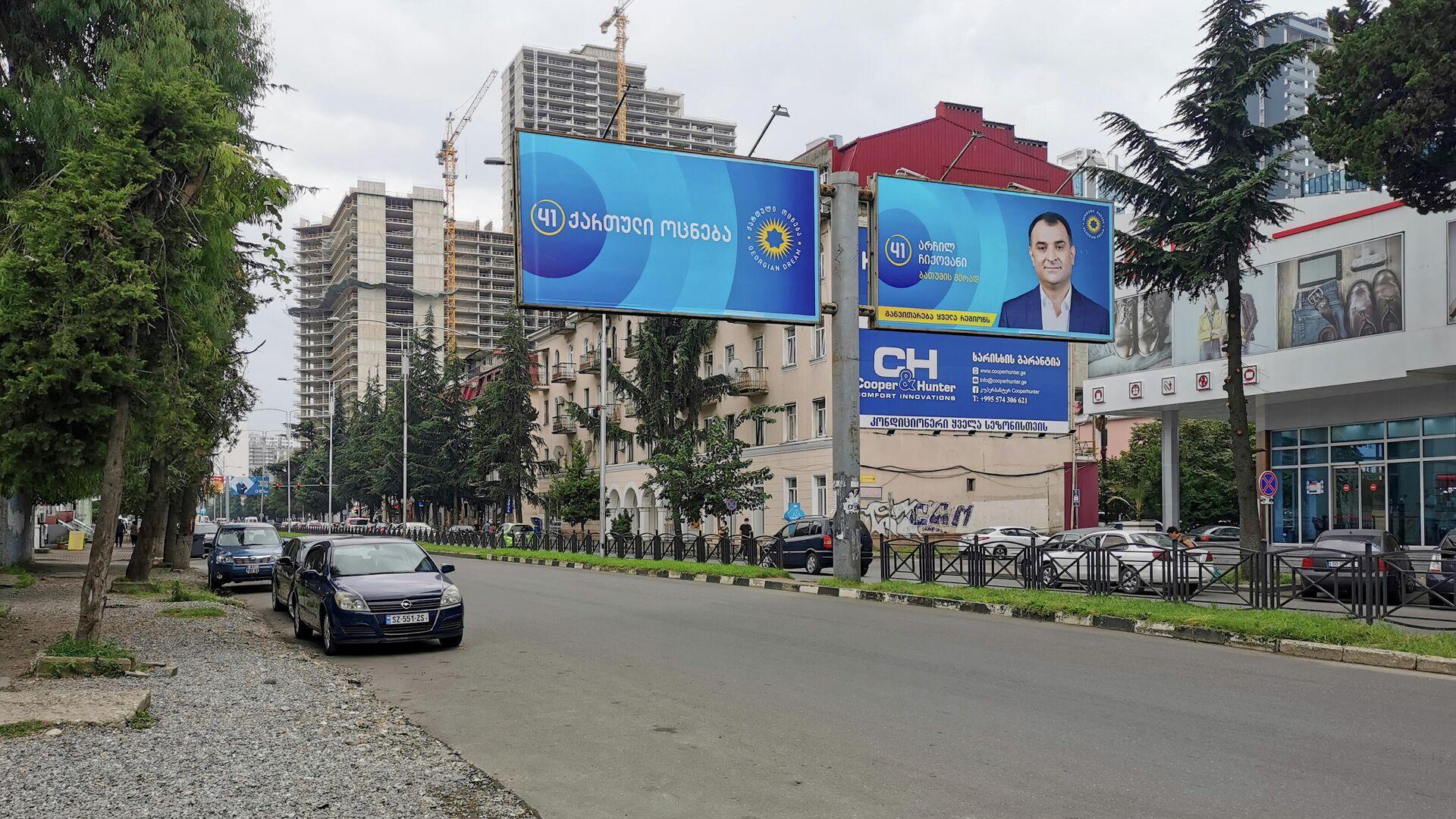 Предвыборные плакаты на улицах Батуми - баннер правящей партии Грузинская мечта - Sputnik Грузия, 1920, 01.09.2021