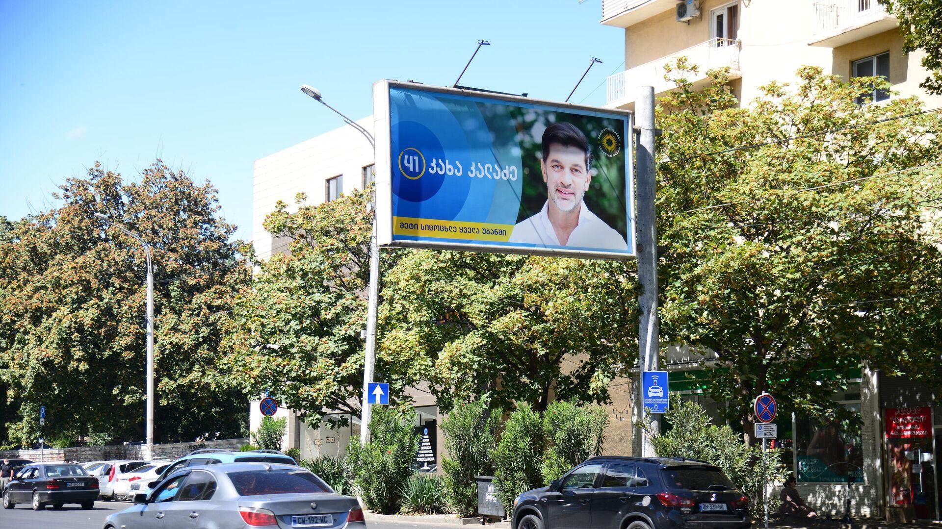 Предвыборная реклама - баннер правящей партии Грузинская мечта, Каха Каладзе - Sputnik Грузия, 1920, 28.09.2021