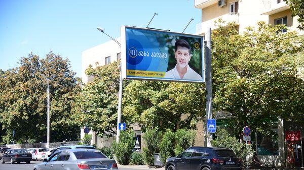 Предвыборная реклама - баннер правящей партии Грузинская мечта, Каха Каладзе - Sputnik Грузия