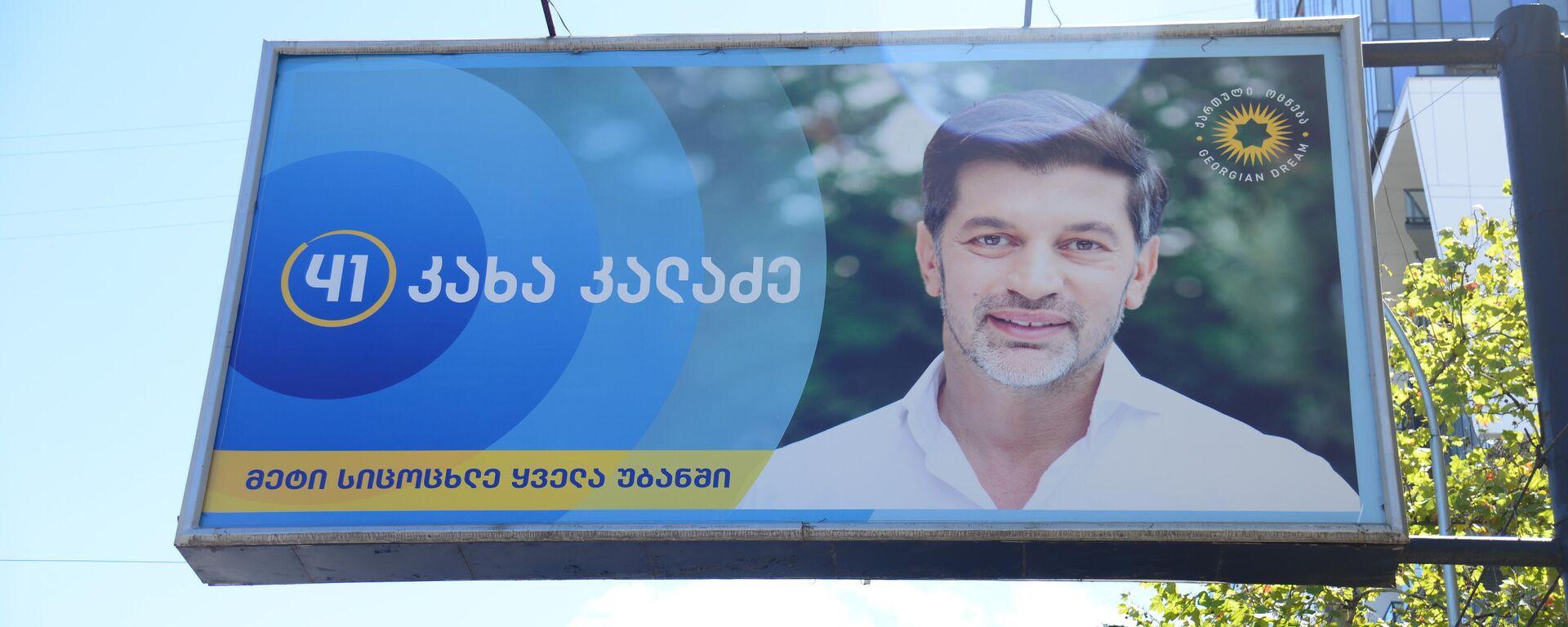 Предвыборная реклама - баннер правящей партии Грузинская мечта, Каха Каладзе - Sputnik Грузия, 1920, 10.09.2021