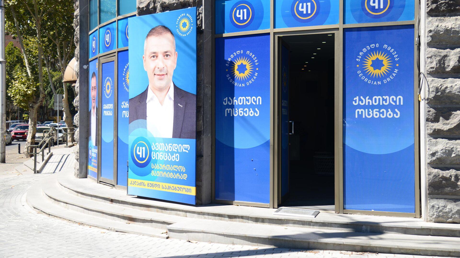 Предвыборная реклама - баннер партии Грузинская мечта, Автандил Цинцадзе - Sputnik Грузия, 1920, 27.09.2021